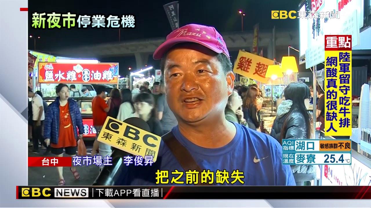 臺中新夜市開幕!遭投訴滿地垃圾油煙噪音擾民 - YouTube