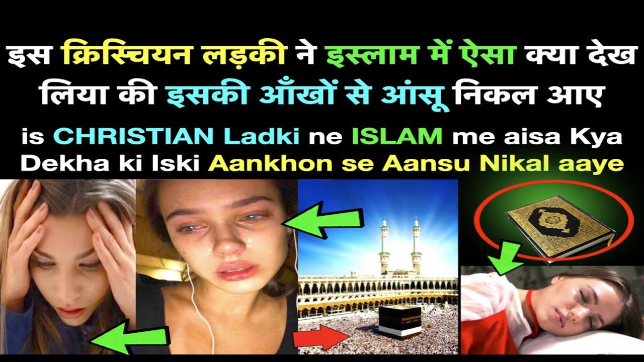CHRISTIAN Ladki ISLAM ke liye kyun Royi ? | Christian Woman Cries When Hearing Muslim Call to Prayer