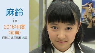 """さくら学院 日髙麻鈴さん 曲:""""Marin Ⅱ"""" 作曲と演奏:がうそん(George G..."""