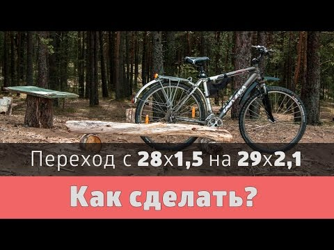 Ставим на гибридный велосипед более широкую шину.