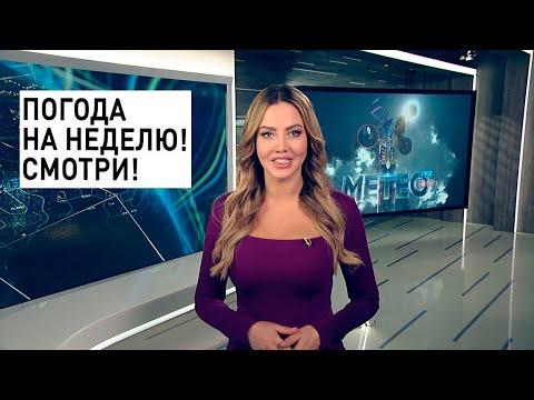 Погода на неделю 20-26 января 2020. Прогноз погоды. Беларусь | Метеогид