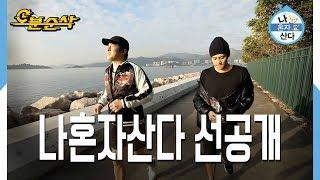 [오분순삭] 나혼자산다 선공개 : 얼트리오의 홍콩 여행기2탄, 제시의 싱글라이프 편!