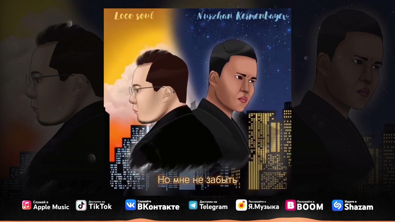 DOWNLOAD Nurzhan Kermenbayev ft LocoSoul – Помнишь ли ты (Official Audio) Mp3 song