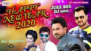 Happy New Year Dj Remix Song 2020 Bhojpuri Nonstop New Year Party Song Special bhojpuri Remix