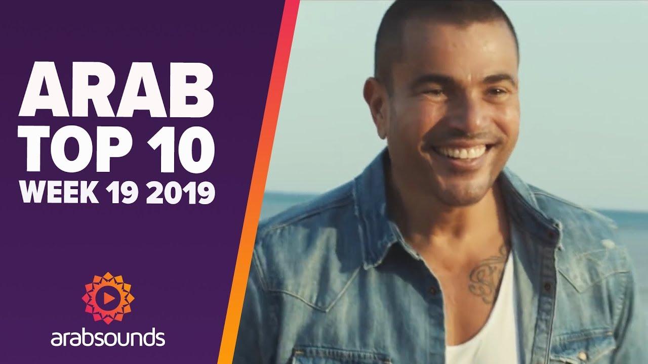 Top 10 Arabic Songs (Week 19, 2019): Amr Diab, Nancy Ajram, Maher Zain & more!