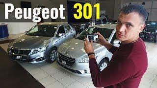 Peugeot 301. Стоит ли переплачивать за рестайл? #ЧтоПочем s03e05