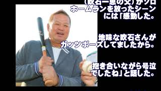 【近鉄バファローズ】プロ野球ニュース 金村義明さん、伝説の10・19語る「有藤監督を死ぬほどヤジりました」(スポーツ報知)
