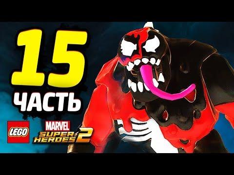 LEGO Marvel Super Heroes 2 Прохождение - Часть 15 - КАРНАЖ И ВЕНОМ!