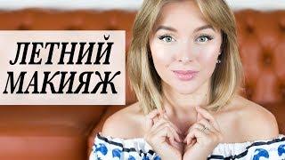 видео Золотистый макияж