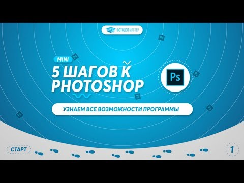 5 шагов к программе Adobe Photoshop 1 урок