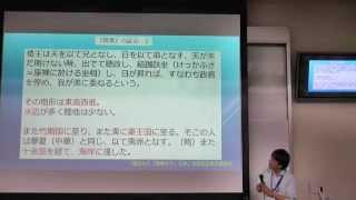「日出ずる処の天子と『肥後の翁』」古賀達也東京講演