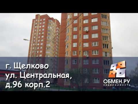 Продажа 1-комн.квартиры по адресу: г.Щелково, ул.Центральная, д.96 корп.2. Лот 442668.