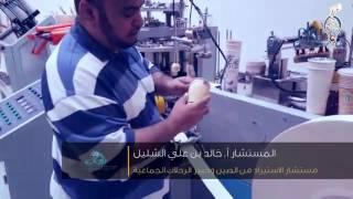 مشروع صناعة الأكواب والصحون والمنتجات الورقية