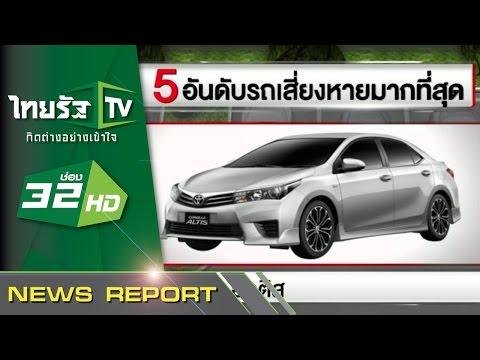 5 อันดับรถหายที่สุดในกรุงเทพ | เช้าข่าวชัดโซเชียล | 10-7-58 | ThairathTV