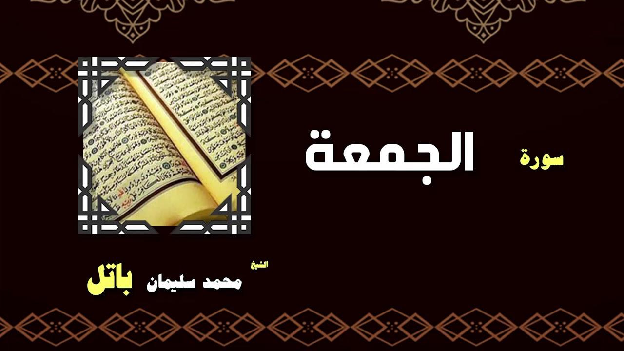 القران الكريم بصوت الشيخ محمد سليمان باتل | سورة الجمعة