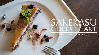 Sakekasu Cheesecake (vegan) ☆ 酒粕チーズケーキの作り方
