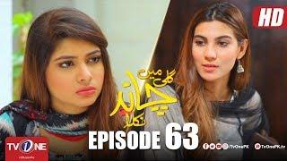 Gali Mein Chand Nikla   Episode 63   TV One Drama   26 June 2018