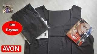 Обзор Топ-блузки  от   Avon размер 58-60
