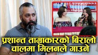 Prashant Tamrakar को बिरालो चालमा Milan ले गाउने  | Milan Amatya | Fashion Show |
