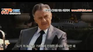 [007disk] The Last Godfather (라스트갓파더) - Main Trailer (메인 예고편)