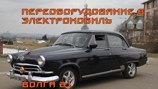 переоборудование в Электромобиль  Волга 21 переоборудование в Электромобиль(переоборудование в Электромобиль - это наш профиль. Закажите на: http://www.elmob.co/ Подписывайтесь на новые видео:..., 2014-01-13T07:48:50.000Z)
