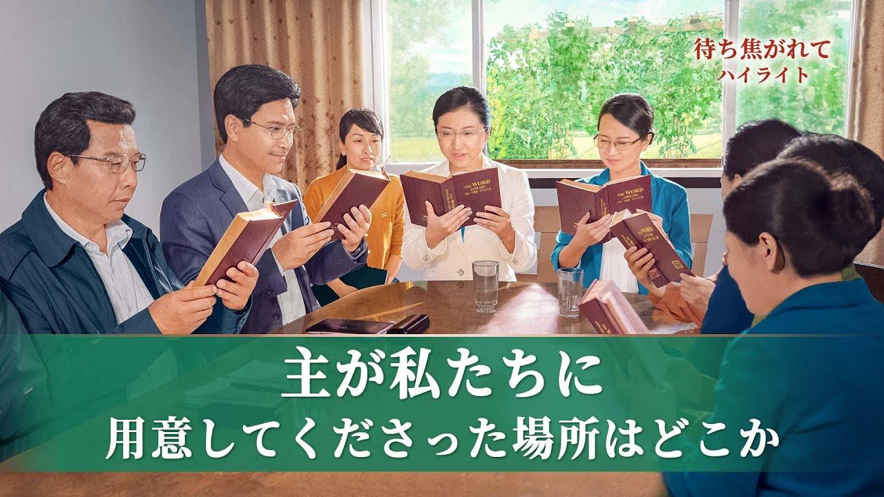 キリスト教映画「待ち焦がれて」抜粋シーン(5)主が私達に用意してくださった場所はどこにある