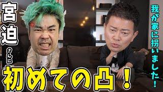 再スタート芸人NO,1の宮迫さんに映画「リスタート」を見てもらった!!