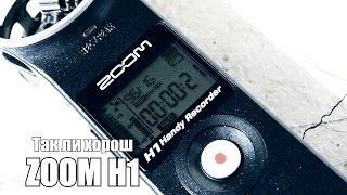 Как записать качественный звук звук в видео: обзор ZOOM H1