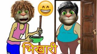 Bhikhari talking tom funny jokes