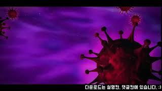 코로나 19 바이러스 영상 소스/무료 영상소스/