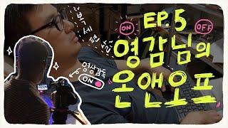 ep05.영감님(영상감독님)의 온앤오프~촬영현장에서 그리고 사무실에서~