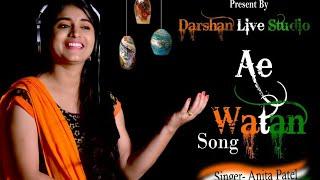 AE VATAN Cover song By ANITA PATEL  from RAAZI movie