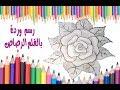 رسم وردة بالقلم الرصاص | How to Draw a Flower | Pencil Sketch drawing