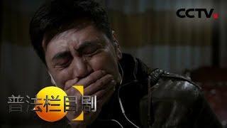 《普法栏目剧》 20180602 四集迷你剧·齿痕 大结局:为揭开冯岳伦的虚伪面目 韩硕选择了最为极端的方式去复仇 | CCTV社会与法