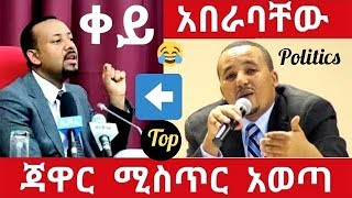Good news congratulations Ethiopians - ጃዋር የኦዴፓን ሚስጥር ዘከዘከው እሳትን እውነት ስላወጣ የከሰሰ ኦዴፓ OMN ???