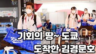 도쿄 입성한 김경문호 '올림픽 2연패 향한 대장정'