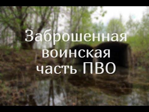 Заброшенная база ПВО С-75 \ Ижевск, Удмуртия \ Сталк на воинскую часть