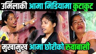 उर्मिलाकी आमा मिडियामा कुटाकुट,मुखामुख आमा छोरीको रुवाबासी Himesh neaupane New Video