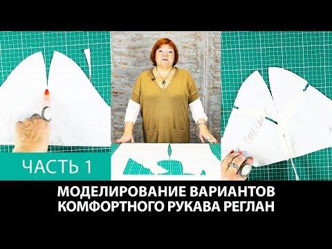 Как построить выкройку рукава реглан