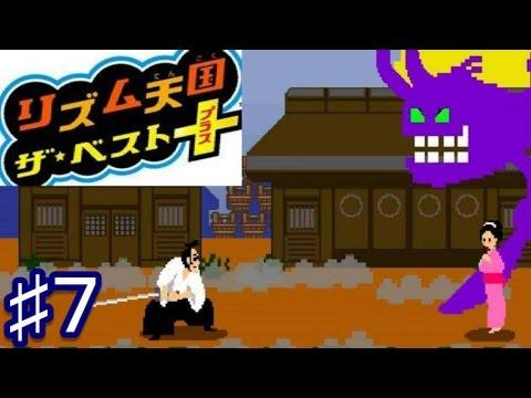 リズム侍見参リズム天国ザ・ベスト+♯7