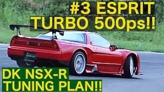 〈ENG-Sub〉ドリキンNSX-R チューニング計画 Part 3 ターボチューン500馬力仕様【Best MOTORing】