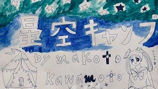 川本真琴オフィシャルYouTubeチャンネル「かわもっちゃんねる」を開設しました。「チャンネル登録」宜しくお願いします♫ 2020年5月24日 ( 日 ) 18:00〜生配信した、川本 ...