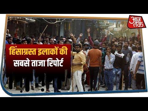 Delhi में हिंसाग्रस्त इलाकों का क्या है अब हाल, देखिए AajTak के रिपोर्टरों की आंखों देखी