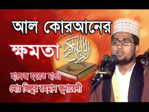 আল কোরআনের ক্ষমতা l Zillur Rahman Zunaydi l Islamic Waz Bogra