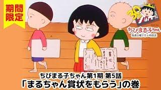 ちびまる子ちゃん アニメ 第1期 5話『まるちゃん賞状をもらう』の巻