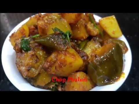 Aloo Begun Recipe | Bengali Potato and Eggplant Recipe | Begun Aloo Tarkari