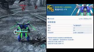 Gundam Battle Gunpla Warfare (GBGW) Full Part Gundam AGE-FX.