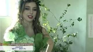 24.03.2017 В Севастополе выбрали Мисс МГУ – 2017