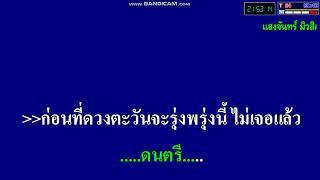 หมดห่วง หน้ากากหอยนางรม Karaoke by Sangjan Music
