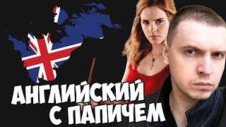 Папич - Английский (selena cover)